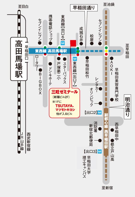 三旺ゼミナールへのアクセス図。JR高田馬場駅、東京メトロ東西線高田馬場駅、東京メトロ副都心線西早稲田駅、それぞれからのアクセス