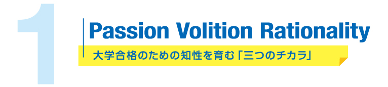 Passion_Volition_Rationality_大学合格のための知性を育む「3つの力」