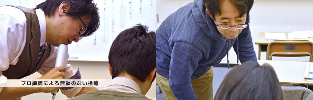 プロ講師による無駄のない指導を少人数制授業で丁寧に行っています